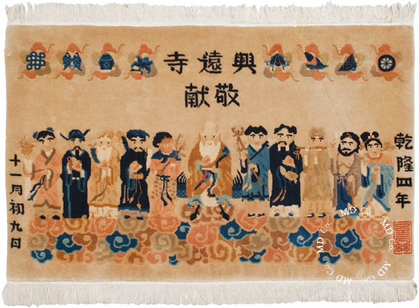 Chinese Immortals 2x4 Rug